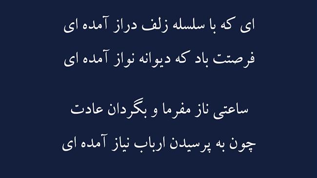 غزل دیوانه نواز - فال حافظ