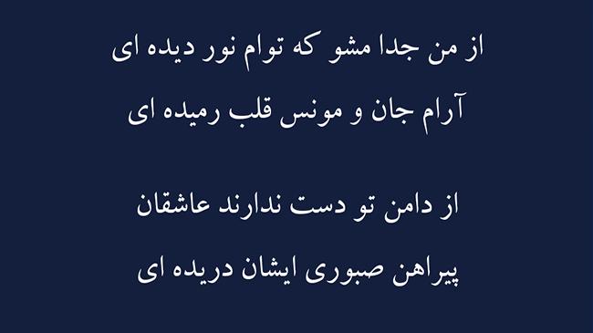 غزل آرام جان - فال حافظ