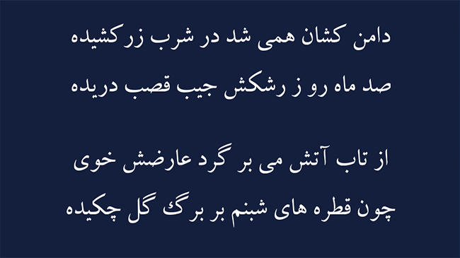 غزل توبه - فال حافظ