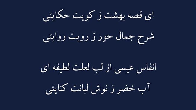 غزل خیال رخش - فال حافظ