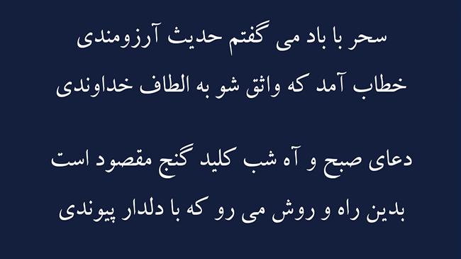 غزل کلید گنج مقصود - فال حافظ