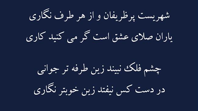 غزل صلای عشق - فال حافظ