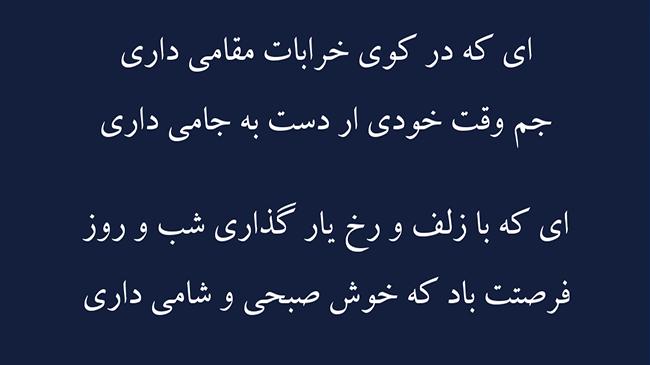 غزل کوی خرابات - فال حافظ