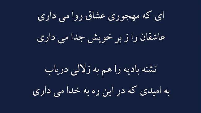 غزل امید عطا - فال حافظ