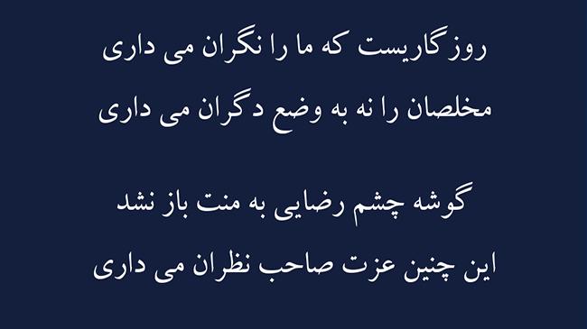 غزل گوهر جام جم - فال حافظ
