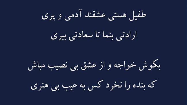 غزل یمن همت - فال حافظ