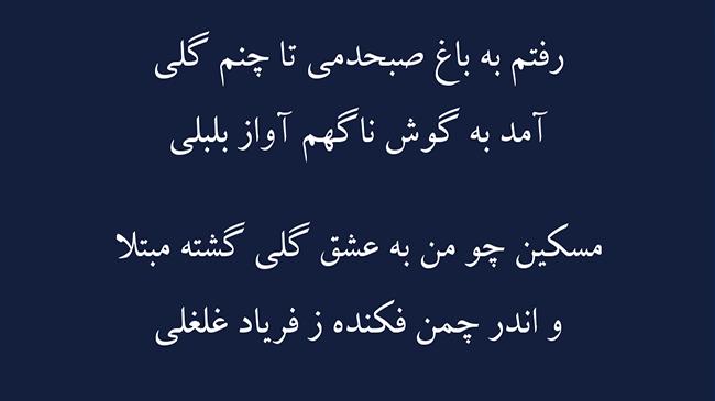 غزل قرین عشق - فال حافظ