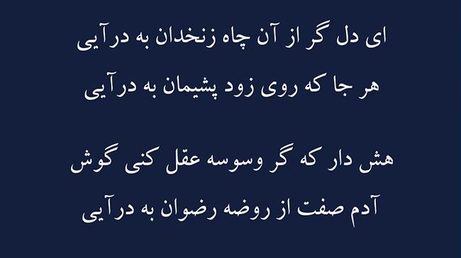 غزل حسرت دیدار - فال حافظ