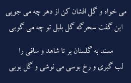 غزل گل افشان – فال حافظ