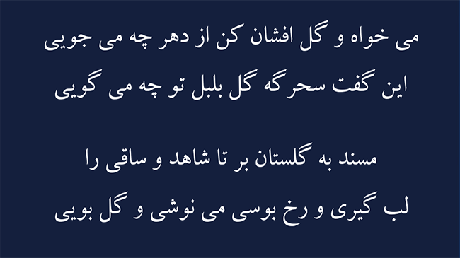 غزل گل افشان - فال حافظ