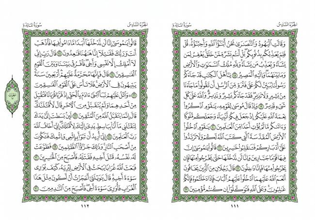 صفحه 111 قران (سوره مائده)- استخاره با قران