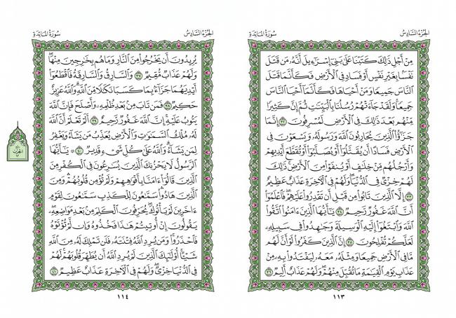 صفحه 113 قران (سوره مائده)- استخاره با قران
