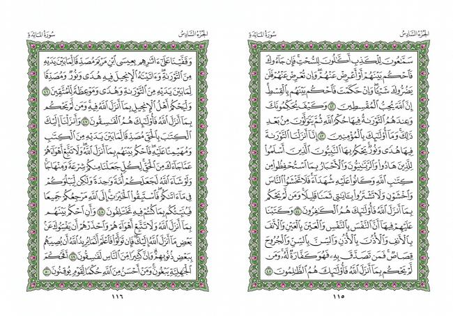 صفحه 115 قران (سوره مائده) – استخاره با قران