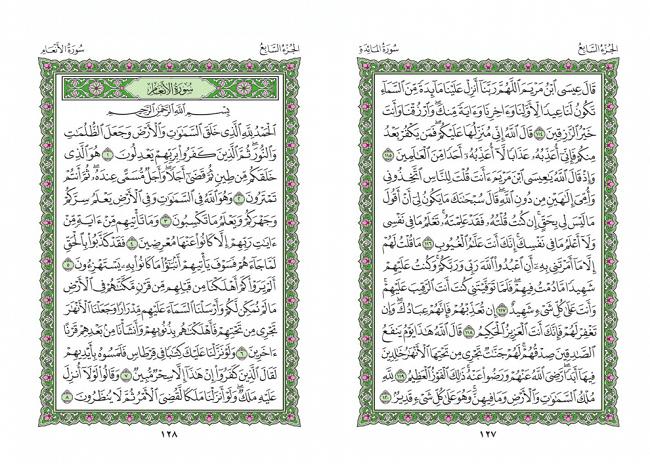 صفحه 127 قران (سوره مائده) – استخاره با قران