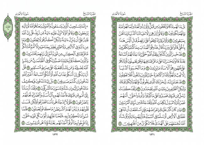 صفحه 131 قران (سوره انعام) - استخاره با قران