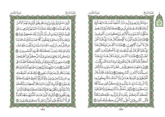 صفحه 137 قران (سوره مائده) – استخاره با قران