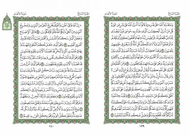 صفحه 139 قران (سوره انعام) - استخاره با قران