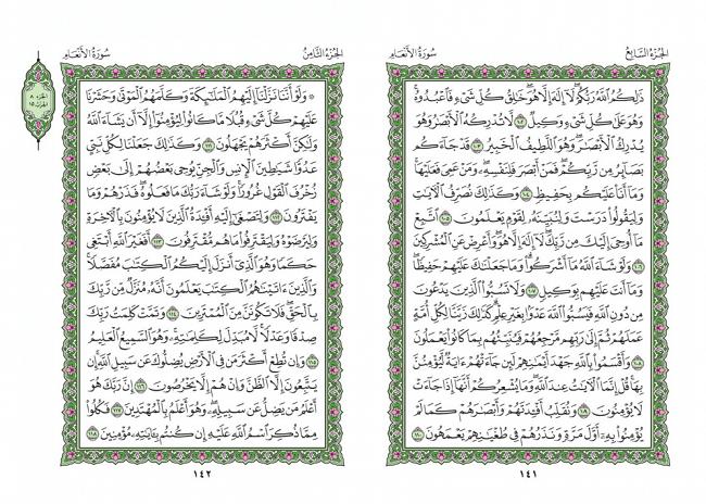 صفحه 141 قران (سوره انعام) - استخاره با قران