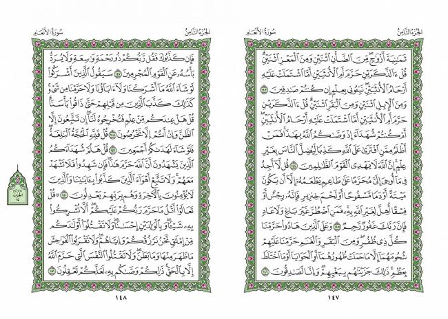 صفحه 147 قران (سوره انعام) - استخاره با قران