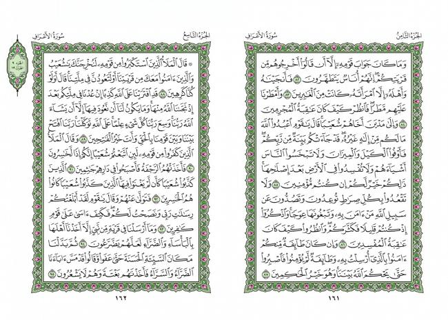 صفحه 161 قران (سوره اعراف) - استخاره با قران
