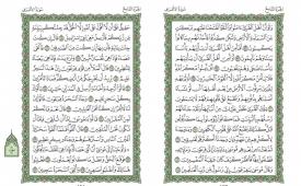 صفحه 163 قران (سوره اعراف) – استخاره با قران