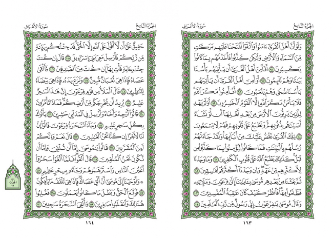 صفحه 163 قران (سوره اعراف) - استخاره با قران