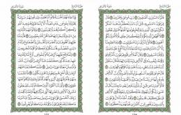 صفحه 165 قران (سوره اعراف) – استخاره با قران