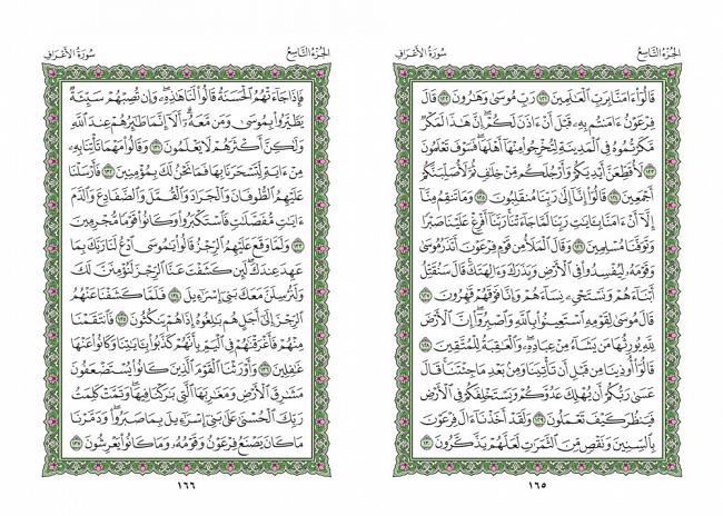 صفحه 165 قران (سوره اعراف) - استخاره با قران