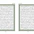 صفحه 167 قران (سوره اعراف) – استخاره با قران