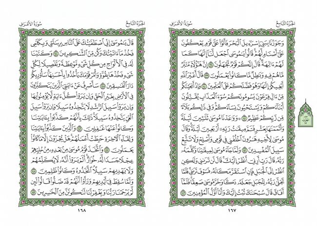 صفحه 167 قران (سوره اعراف) - استخاره با قران