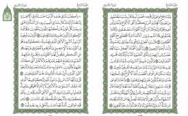صفحه 169 قران (سوره اعراف) – استخاره با قران