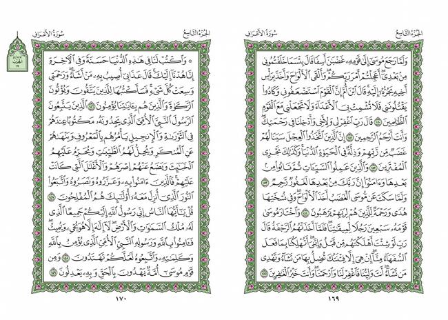 صفحه 169 قران (سوره اعراف) - استخاره با قران
