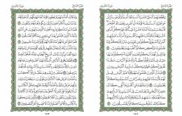 صفحه 171 قران (سوره اعراف) – استخاره با قران