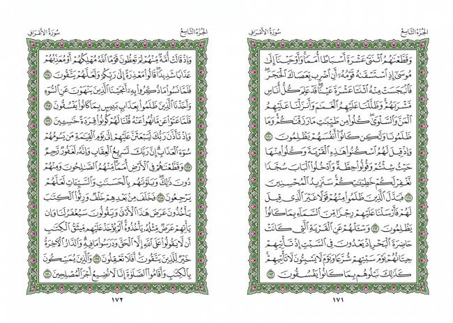 صفحه 171 قران (سوره اعراف) - استخاره با قران