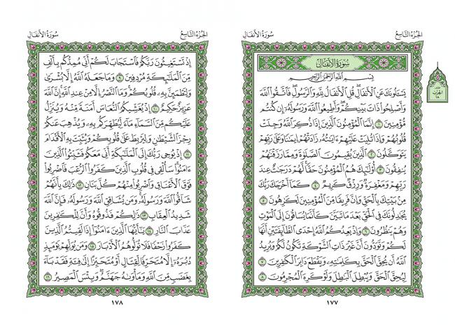 صفحه 177 قران (سوره انفال) - استخاره با قران