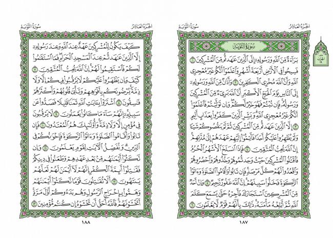 صفحه 187 قران (سوره توبه) - استخاره با قران