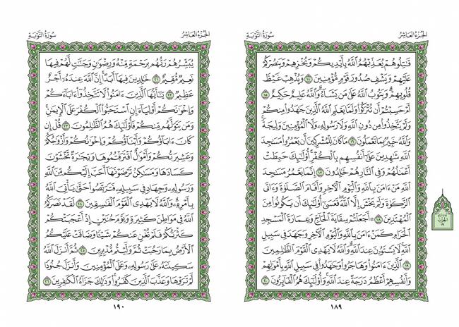 صفحه 189 قران (سوره توبه) - استخاره با قران