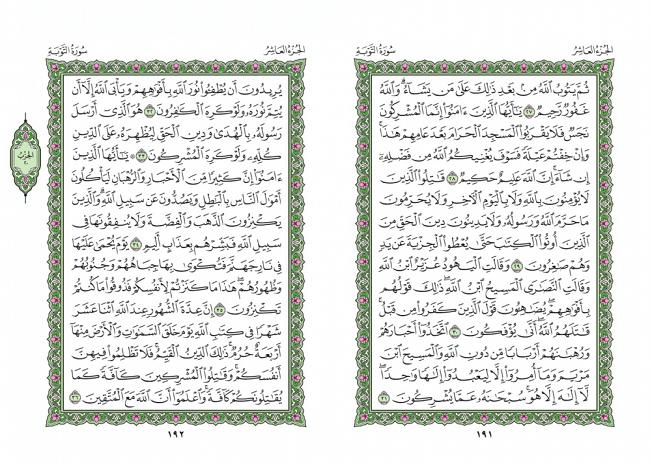 صفحه 191 قران (سوره توبه) - استخاره با قران