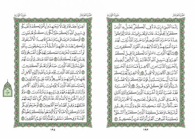 صفحه 193 قران (سوره توبه) - استخاره با قران