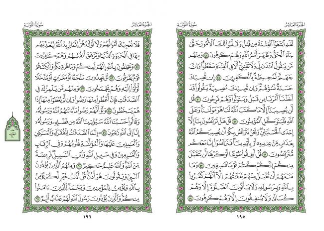 صفحه 195 قران (سوره توبه) - استخاره با قران