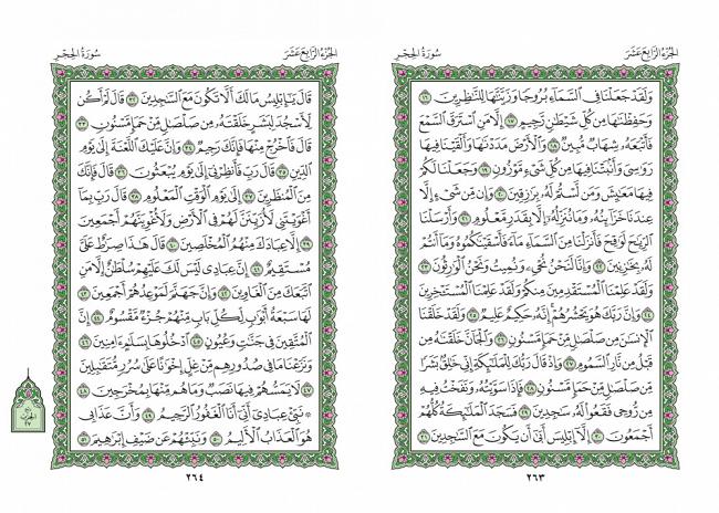 صفحه 263 قران (سوره حجر) - استخاره با قران