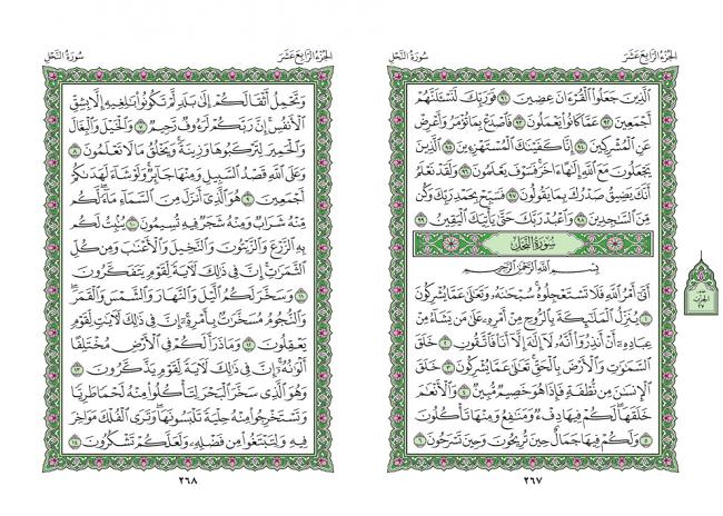 صفحه 267 قران (سوره حجر) - استخاره با قران