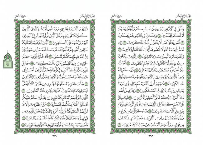 صفحه 269 قران (سوره نحل) - استخاره با قران