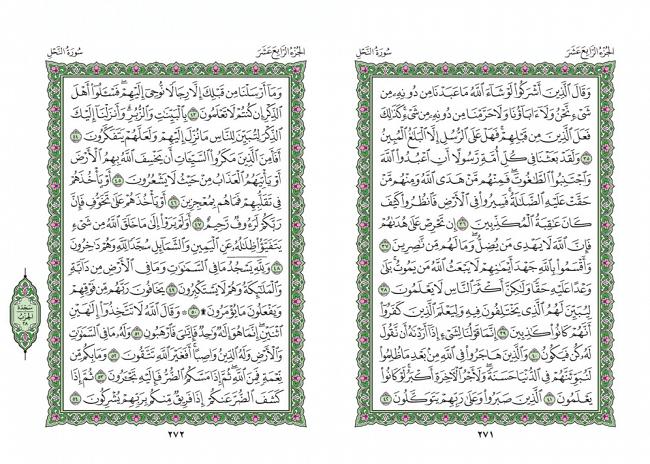 صفحه 271 قران (سوره نحل) - استخاره با قران