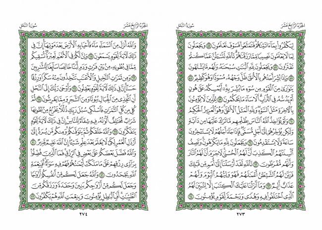 صفحه 273 قران (سوره نحل) - استخاره با قران