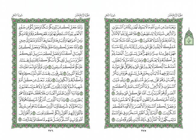 صفحه 275 قران (سوره نحل) - استخاره با قران