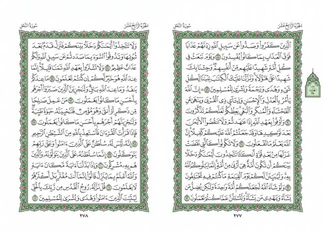 صفحه 277 قران (سوره نحل) - استخاره با قران