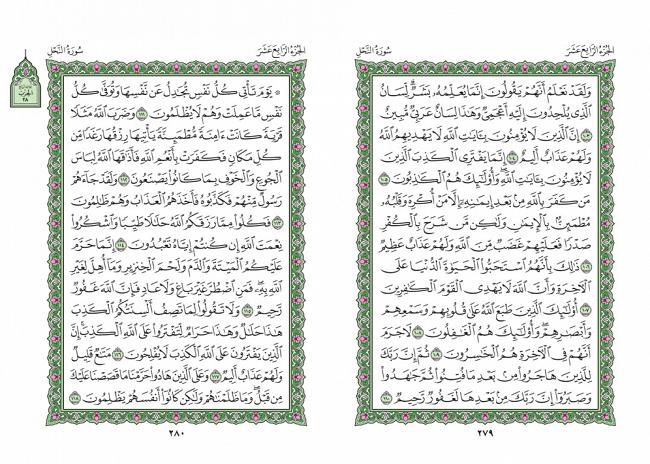 صفحه 279 قران (سوره نحل) - استخاره با قران