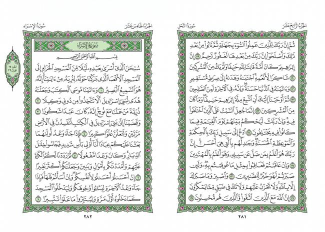 صفحه 281 قران (سوره نحل) - استخاره با قران