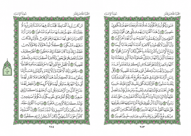 صفحه 283 قران (سوره اسراء) - استخاره با قران